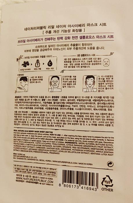mască tip șervețel Nature Republic cu acai berry_instrucțiuni și compoziție pe ambalaj_review